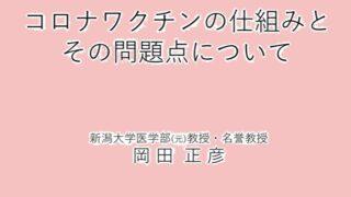 【至急】武漢ウイルスワクチンの危険性【重要】