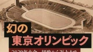 田中将大投手の言う日本のメディアの「物凄い印象操作」に自分も引っかかったかな、、、とりあえず、五輪大会組織委員会の次期会長を悠長に選ぶ時間などないのだが、これってもう中止が決まってるってことなの?