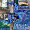 過去70年で最悪、台湾太魯閣号列車脱線事故 原因究明に本格着手
