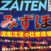 ZAITEN 2021年5月号 みずほ「泥船沈没」の壮絶現場