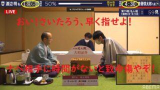 第79期名人戦七番勝負第1局1日目 戦型は矢倉、千日手含みだが