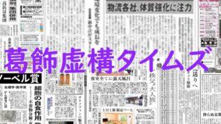 【速報】東京オリンピック・パラリンピック中止決定