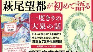 一度きりの大泉の話 (河出書房新社) Kindle版 – 2021/4 萩尾望都(著)