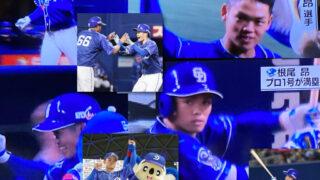 【竜党歓喜】根尾昂、初本塁打がグランドスラム