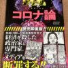 ゴーマニズム宣言SPECIAL コロナ論 (扶桑社) 単行本 – 2020/8 小林よしのり(著)