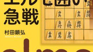 【WCSC31】第31回世界コンピュータ将棋選手権、elmo2回目の優勝