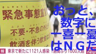 おい、バッハが来ないとわかった途端に東京の感染者が増えていないか?