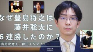 第6期叡王戦挑戦者に藤井聡太二冠決定でこれから起こりうること