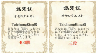 OthelloQuest、三段昇格&400勝達成