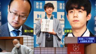 第92期棋聖戦五番勝負第3局 藤井聡太3連勝で棋聖位防衛、渡辺明は今後も藤井聡太に勝てない
