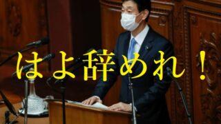 西村再生相が辞職否定「感染防止と経済回復が責務」と宣っているようだが