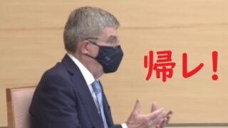 """バッカ会長が菅首相に""""有観客開催""""検討を要望"""