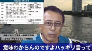 長尾和宏院長「5類やイベルメクチンをタブーにしている利権に殺される」