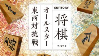 投票しましたぞ! SUNTORY 将棋オールスター 東西対抗戦2021