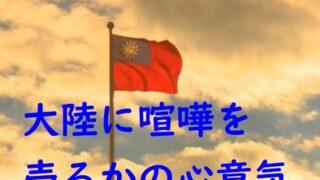【Breaking News】台湾がTPP加盟を正式申請