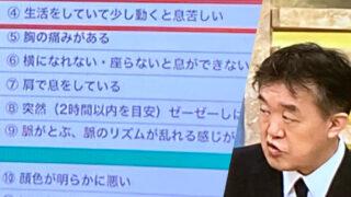 NHK記者による武漢風邪からの生還記録(前後半一気掲載)
