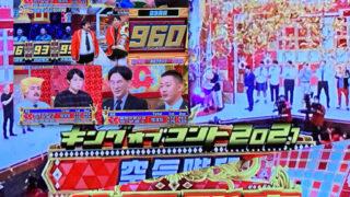 キングオブコント2021 優勝は(メガトンパンチマン)空気階段