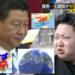 北朝鮮問題についてどうにも手詰まりな感が否めない