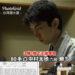 【世界最速速報】中村太地六段、初の王座獲得!羽生棋聖は1冠に