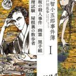 回想の江戸川乱歩(1) ~面白い小説を見つけるために #2
