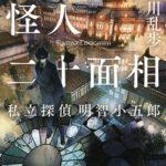 明智小五郎をはじめて読んでみる ~面白い小説を見つけるために #4