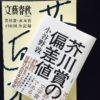 【芥川賞直木賞予想 #157-1】第157回 芥川賞直木賞の当落予想をはじめます