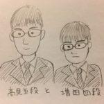 十代棋士対決 ~藤井聡太四段と増田康宏四段の巻