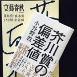 第157回芥川賞直木賞を予想します!