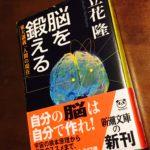 立花隆「人間の現在」を読み直し、このブログをリニューアルします