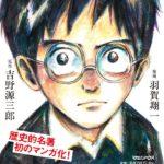 【読書会】吉野源三郎『君たちはどう生きるか』
