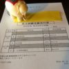 2018.7月科目試験受付票が届いた