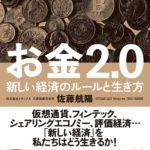 【読書会】佐藤航陽『お金2.0』