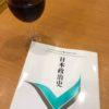 科目試験前夜(2018.7)