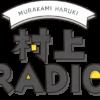 村上春樹がはじめてのラジオDJに挑戦!