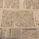 又吉直樹の新聞小説「人間」、せっかくの新連載に誰がアクセスできるのか