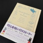 7BookCoverChallenge+ -Day2 『村上春樹とイラストレーター』