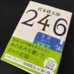 7BookCoverChallenge+ -Day3 沢木耕太郎『246』