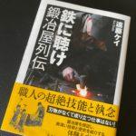 7BookCoverChallenge+ -Day4 遠藤ケイ『鉄に聴け』