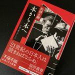 7BookCoverChallenge+ -Day7 松岡正剛『千夜千冊エディション 本から本へ』